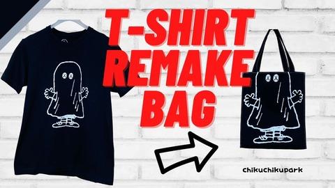 t-shirt remake bagのコピー