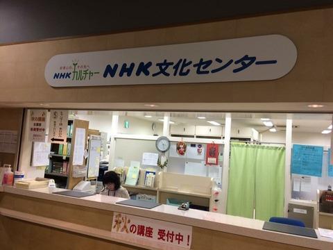 017年1月29日 NHK神戸文化センター 講座のご案内