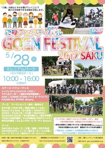 GOENフェスティバル2017