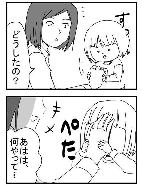 子育ネタ881