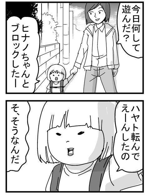 子育ネタ3-1