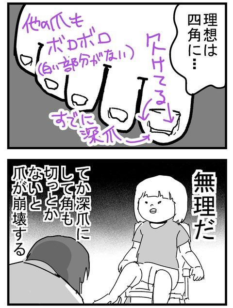 子育ネタ7-2