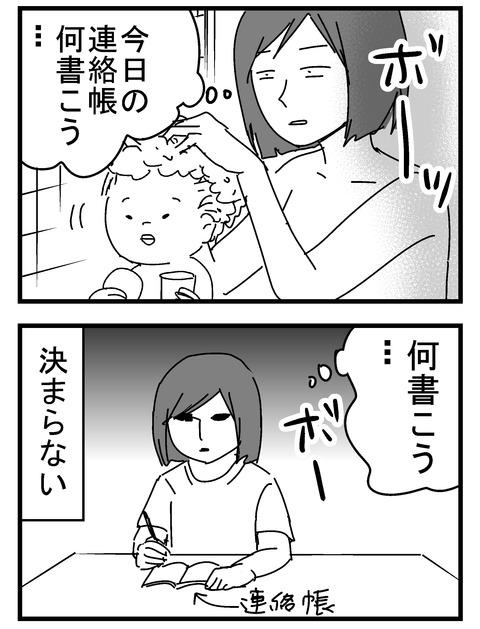 子育ネタ13-2