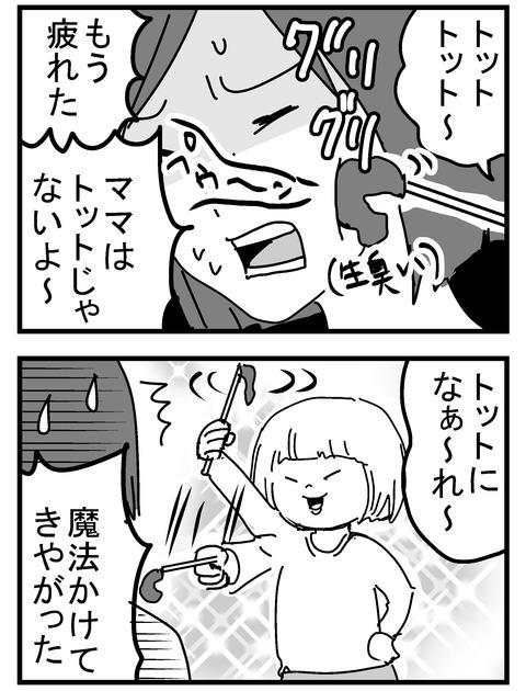 子育ネタ24-2