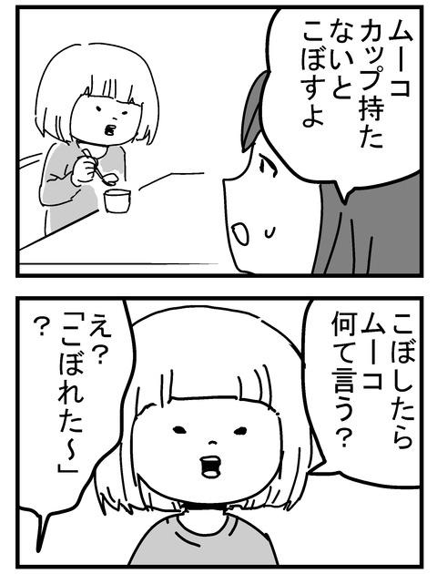 子育ネタ33-1