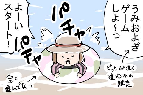 ナツヤスミ1