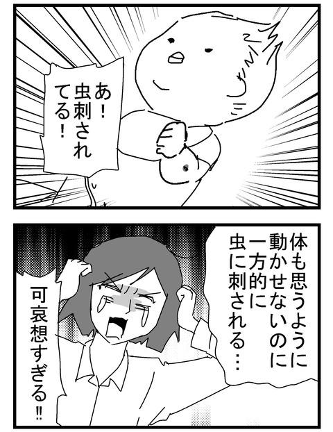 子育ネタ41