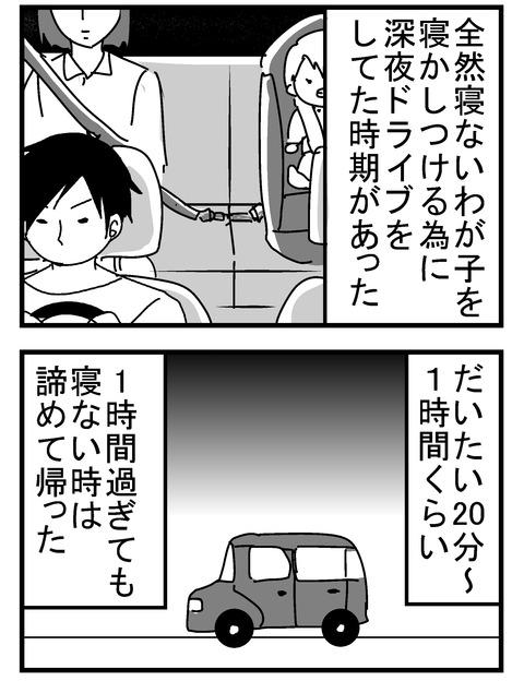 子育ネタ27-1