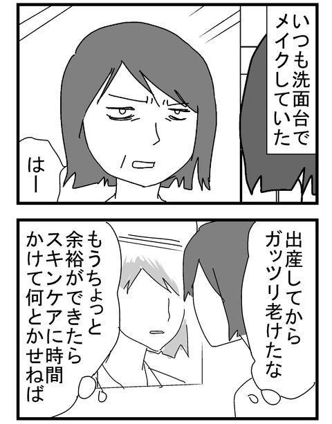 子育ネタ81