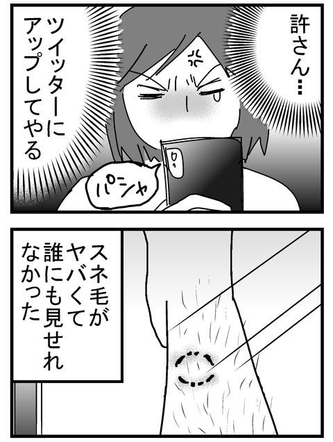 子育ネタ25-2