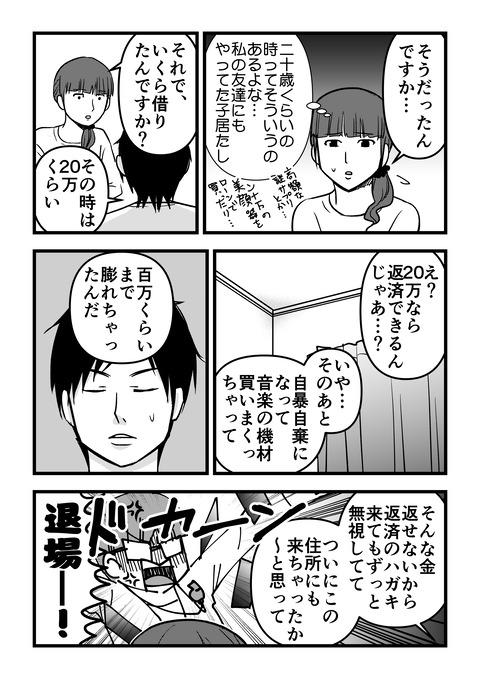 馴れ初め_018