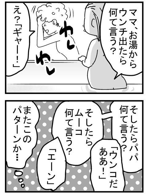 子育ネタ34-1