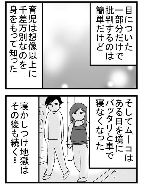 子育ネタ27-8