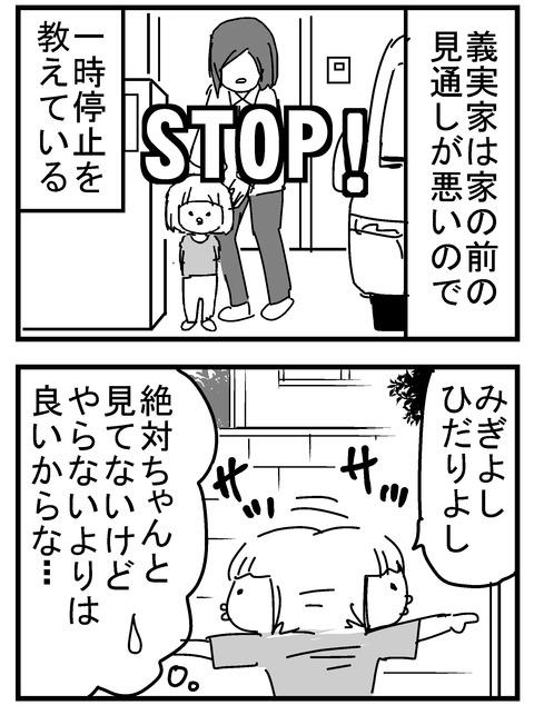 子育ネタ10-1