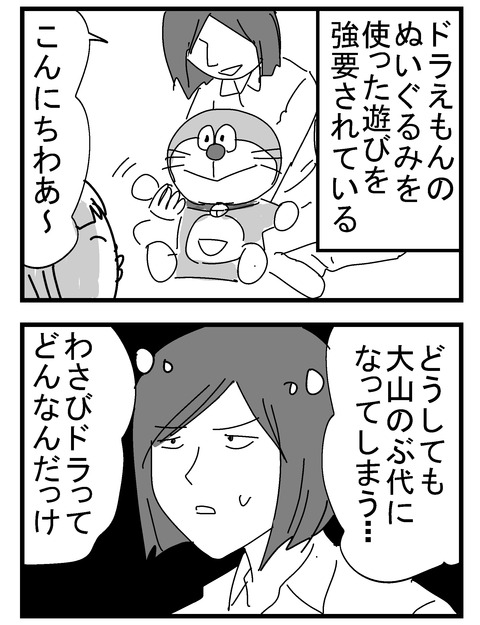 子育ネタ891