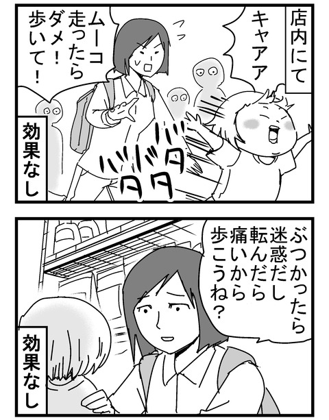 子育ネタ511