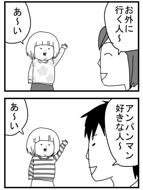 子育ネタ19-1