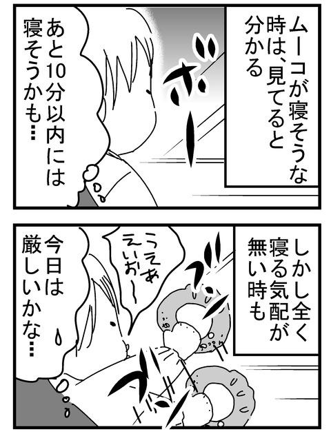 子育ネタ27-2