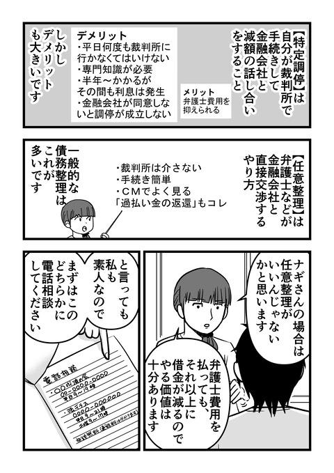 馴れ初め_021