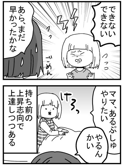 子育ネタ44-2