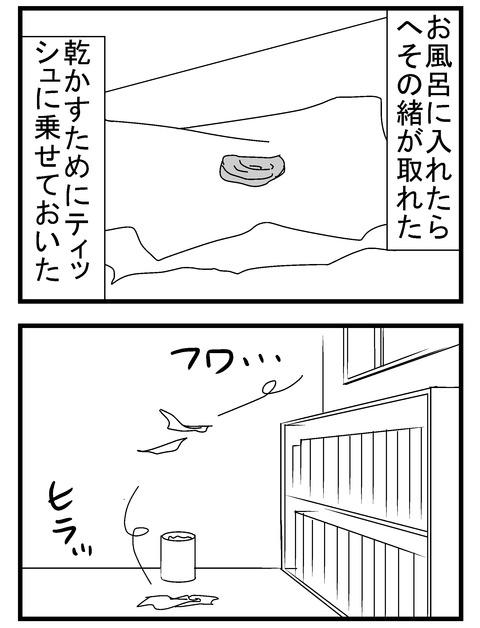 子育ネタ11