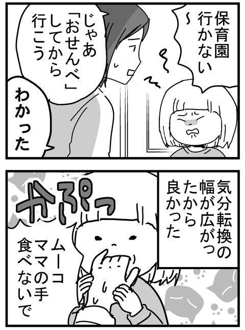 子育ネタ44-4