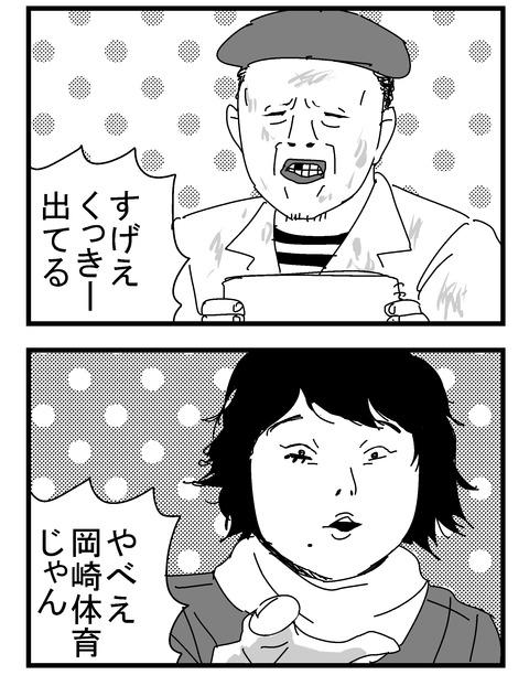 子育ネタ871