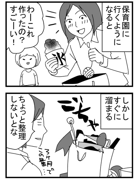 子育ネタ381