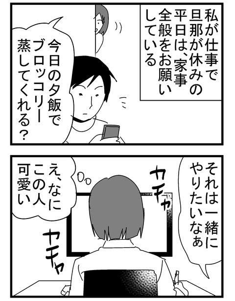 子育ネタ961