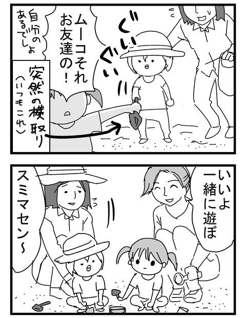 子育ネタ301