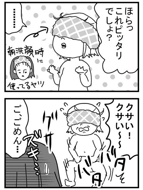 子育ネタ11-2