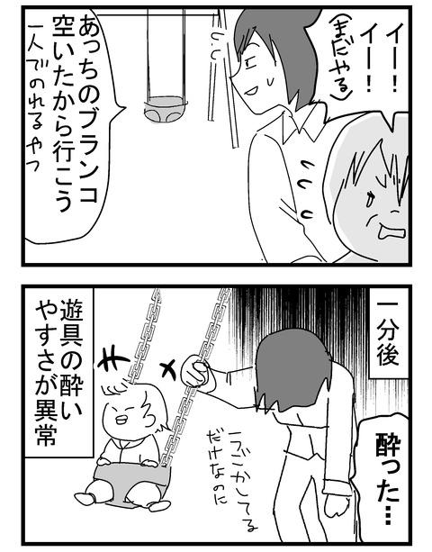 子育ネタ462