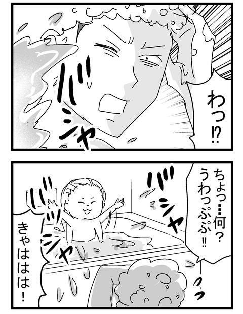 子育ネタ721