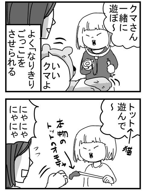 子育ネタ24-1
