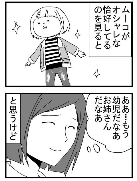 子育ネタ751