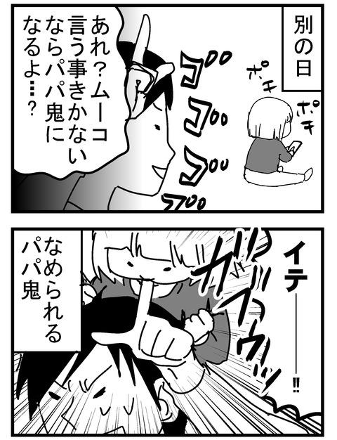 子育ネタ31-2