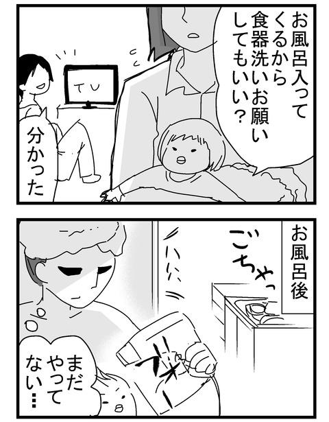 子育ネタ111