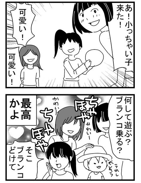 子育ネタ312