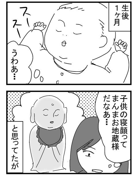 子育ネタ231
