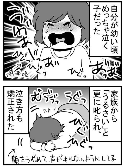 子育ネタ56-1