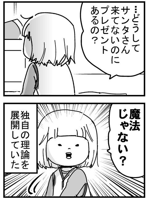 子育ネタ38-2