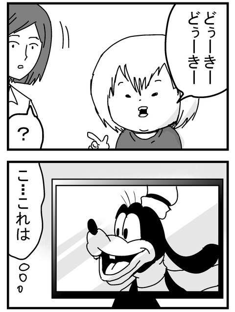 子育ネタ20-1