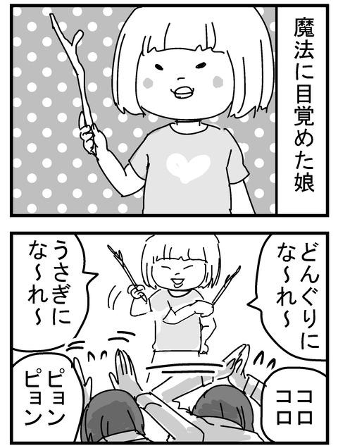 子育ネタ8-1
