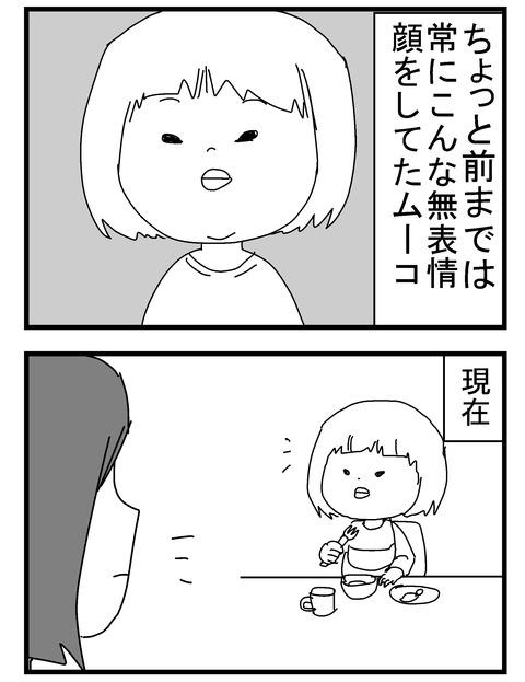 子育ネタ671