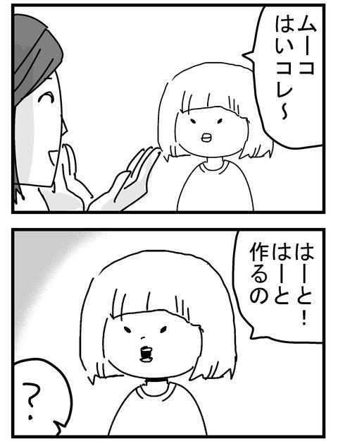 子育ネタ1011