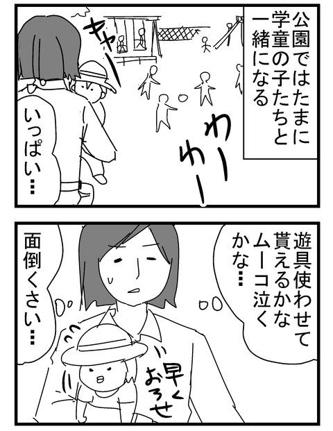 子育ネタ311