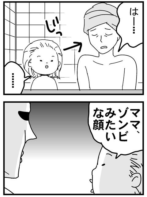 子育ネタ55-2