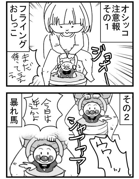 子育ネタ921