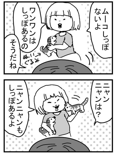 子育ネタ12-1