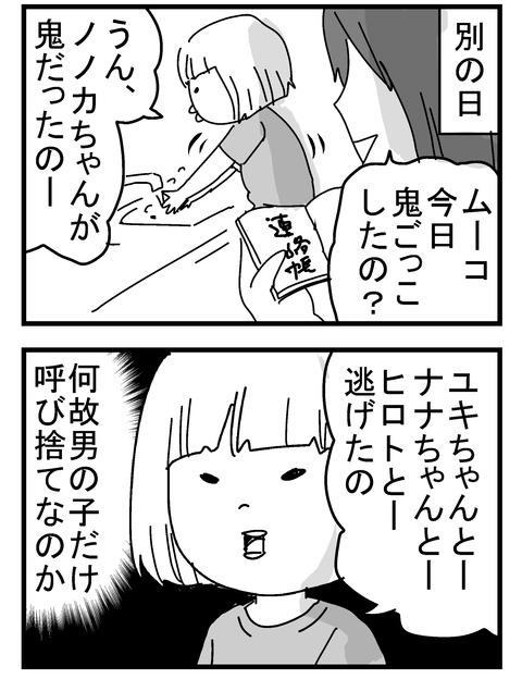 子育ネタ3-2